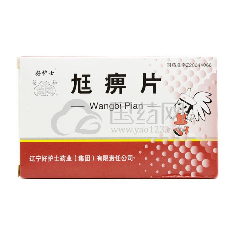 苍松 尪痹片 0.5g*48片/盒