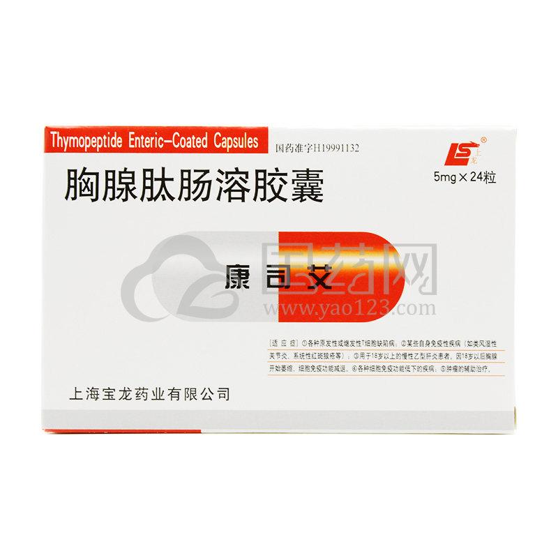 康司艾 胸腺肽肠溶胶囊 5mg*24粒/盒