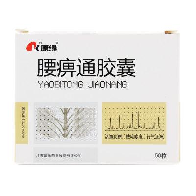 康缘 腰痹通胶囊 0.42g*50粒/盒