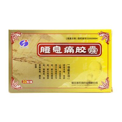 瑞盈 腰息痛胶囊 0.3g*32粒/盒