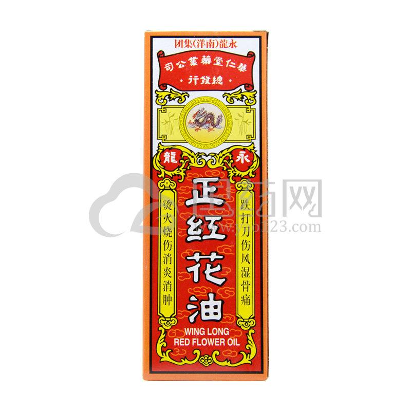 永龙 正红花油 20ml*1瓶/盒