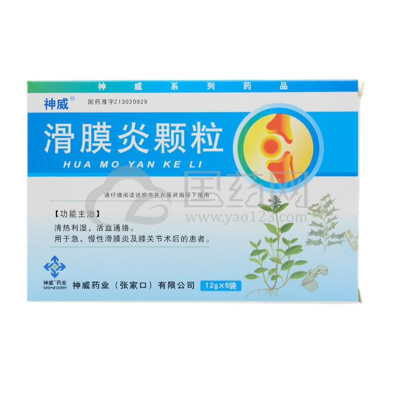 神威 滑膜炎颗粒 12g*6袋/盒