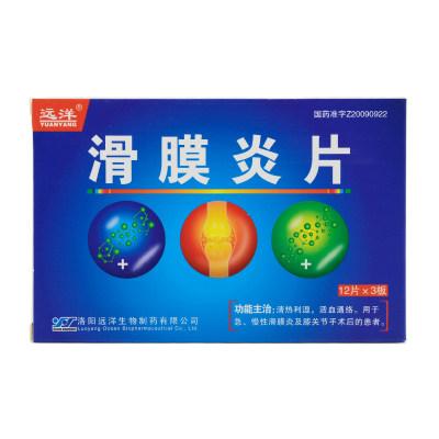 远洋 滑膜炎片 0.6g*36片/盒