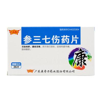 康奇力 参三七伤药片 0.52g*36片/盒