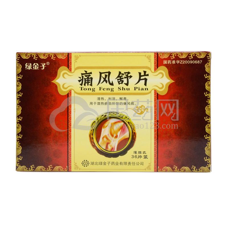 GREEN GOLD/绿金子 痛风舒片 0.35g*36片/盒