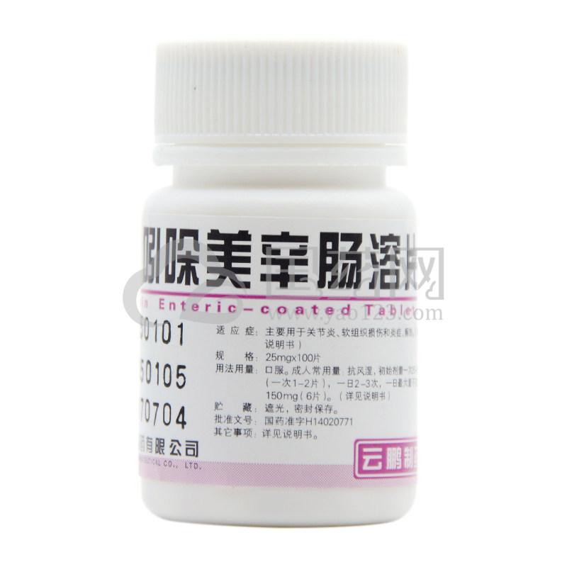 云鹏 吲哚美辛肠溶片 25mg*100片/瓶