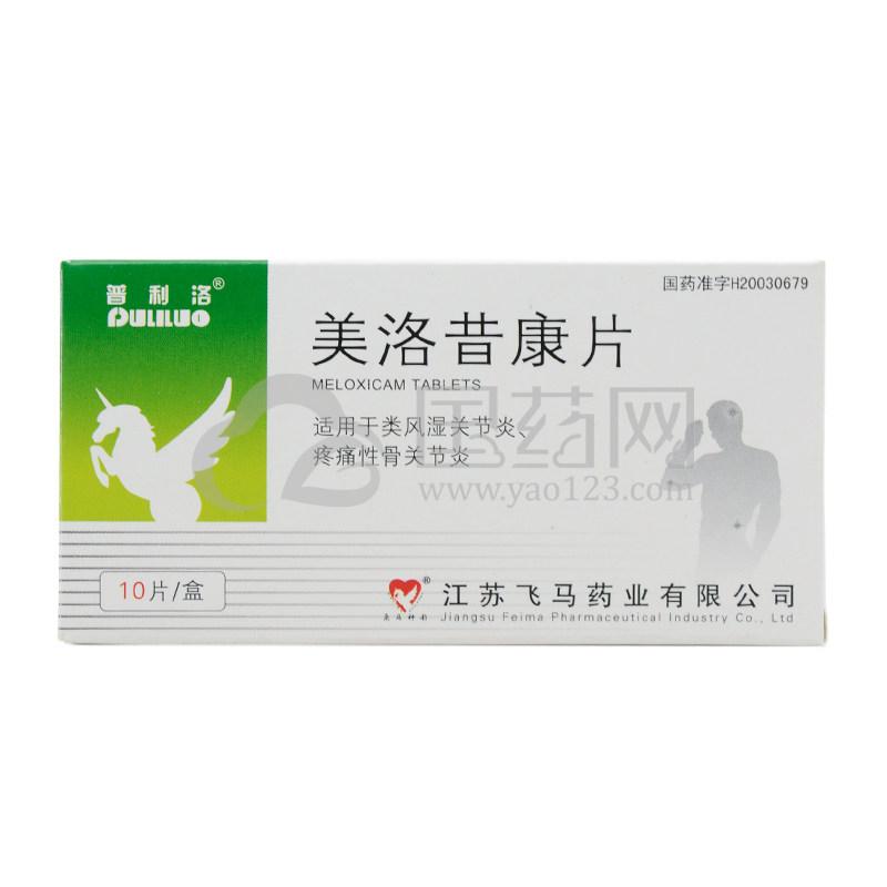 普利洛 美洛昔康片 7.5mg*10片/盒