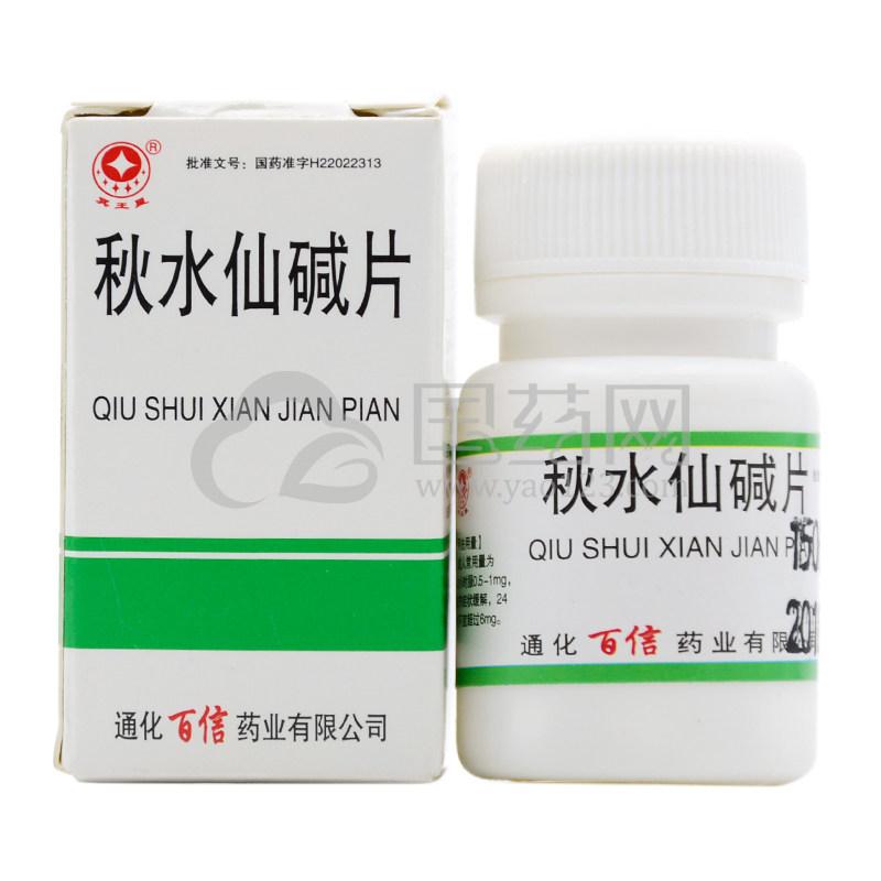 百信 秋水仙碱片 0.5mg*30片/盒