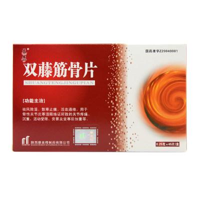 天鹿 双藤筋骨片 0.25g*45片/盒
