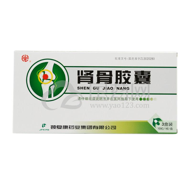 颈复康 肾骨胶囊 0.1g*30粒/盒