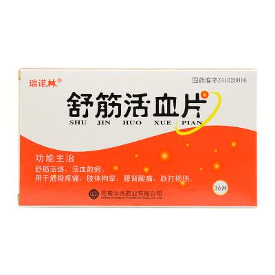 瑞诺林 舒筋活血片 0.3g*36片/盒