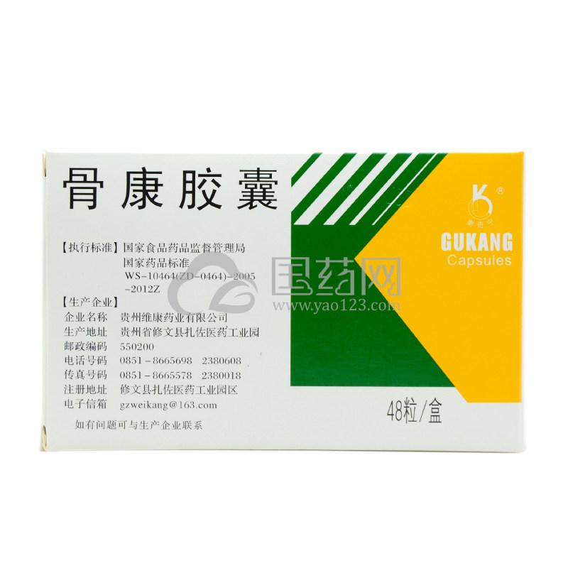 奥奇宁 骨康胶囊 0.4g*48粒/盒