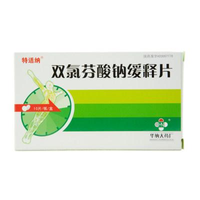 特适纳 双氯芬酸钠缓释片 0.1g*10片/盒