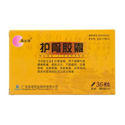 福必达 护骨胶囊 0.45g*36粒/盒