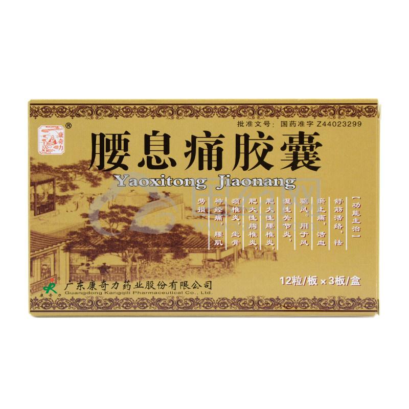 康奇力 腰息痛胶囊 0.3g*36粒/盒