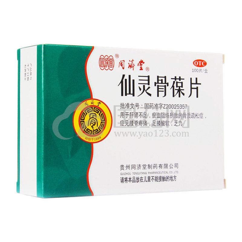 同济堂 仙灵骨葆片 0.3g*100片