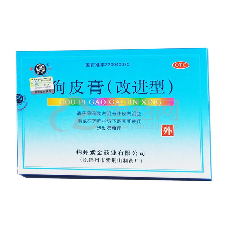 象王 狗皮膏(改进型 8cm*4.5cm*4贴)