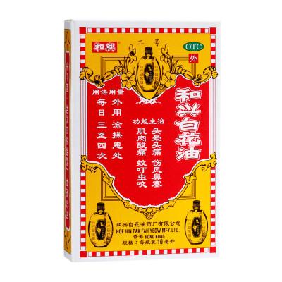 和兴白花油多少钱_【和兴】和兴白花油10ml价格,作用,说明书,多少钱