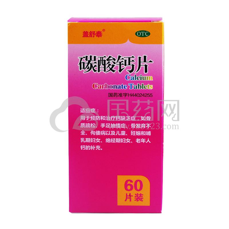 盖舒泰 碳酸钙片 0.75g*60片