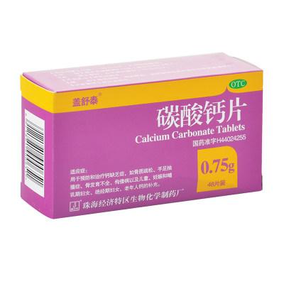 盖舒泰 碳酸钙片 0.75g*48片