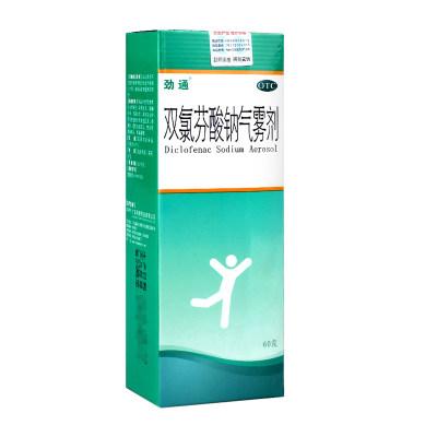 劲通 双氯芬酸钠气雾剂 60g