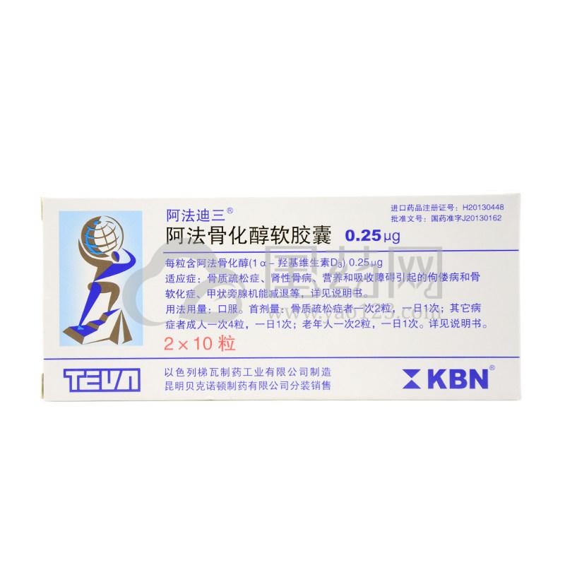 阿法迪三 阿法骨化醇软胶囊 0.25μg*20粒/盒
