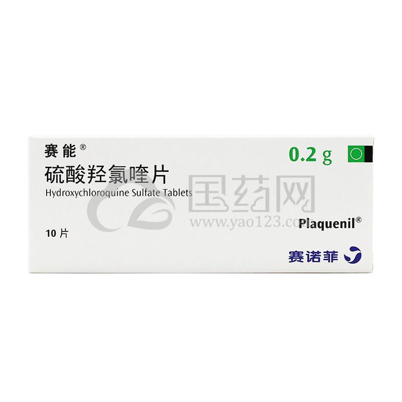赛能 Plaquenil 硫酸羟氯喹片 0.2g*10片/盒