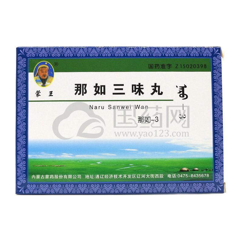 蒙王 那如三味丸(那如-3) 0.2g*40粒/盒
