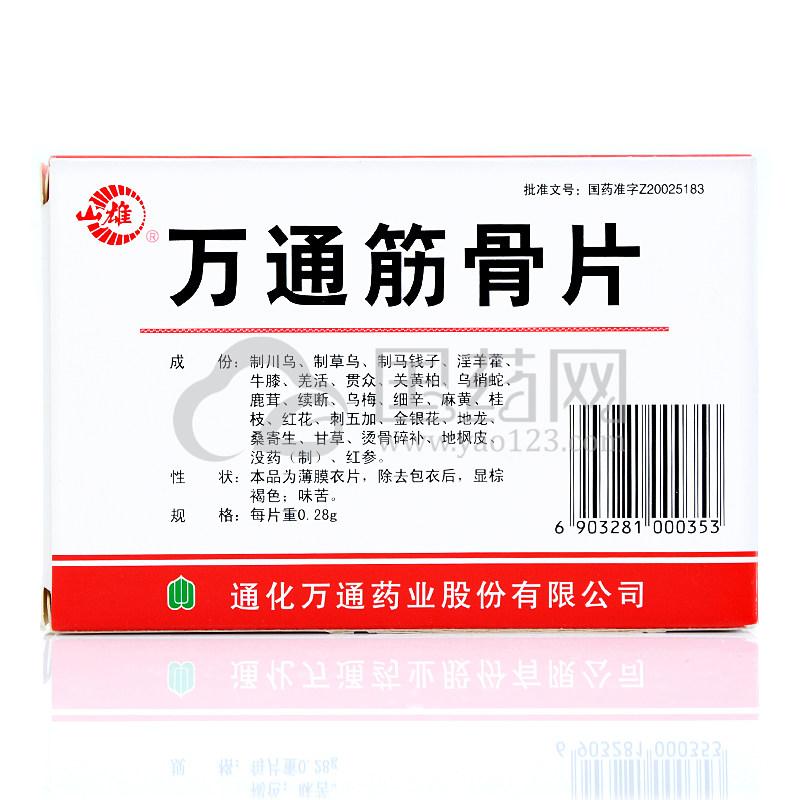 山雄 万通筋骨片 0.28g*36片/盒