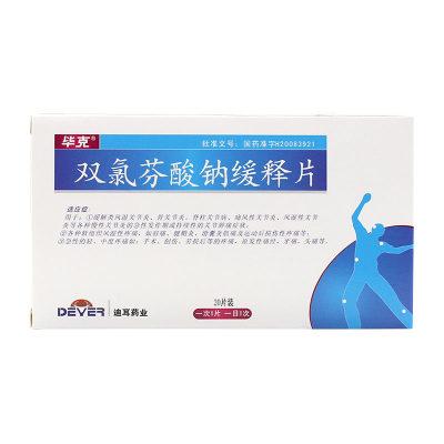 毕克 双氯芬酸钠缓释片 0.1g*10片*2板/盒