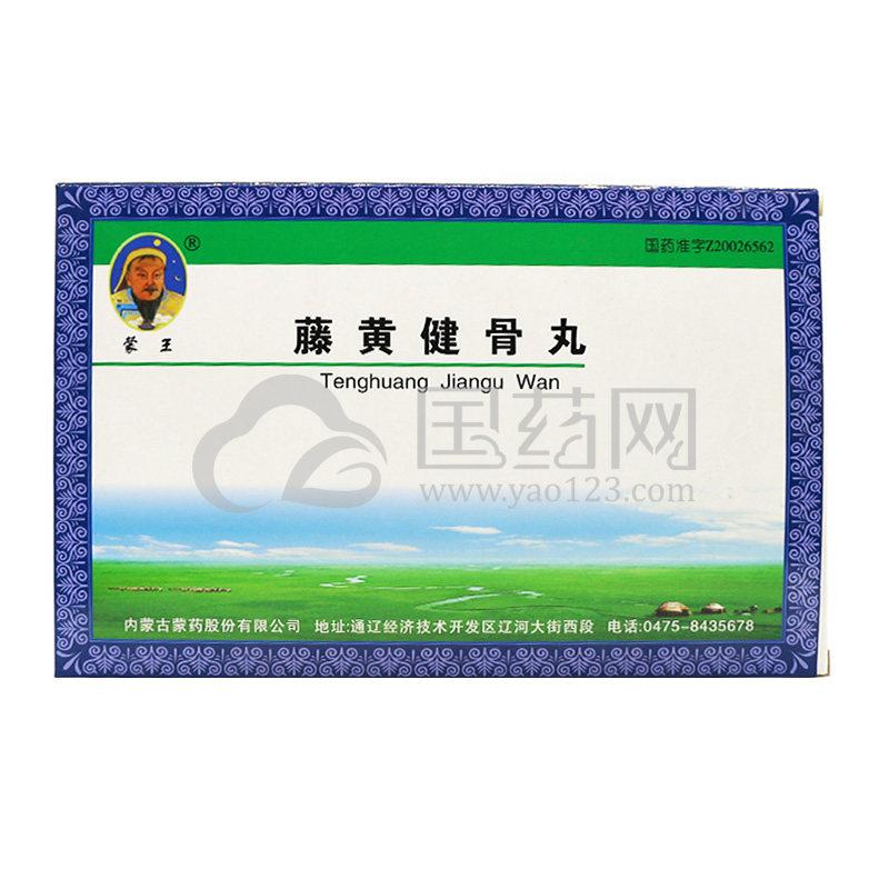 蒙王 藤黄健骨丸 0.125g*45丸*4小盒/大盒