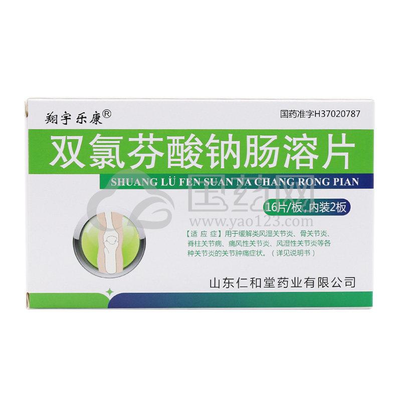 翔宇乐康 双氯芬酸钠肠溶片 25mg*32片/盒