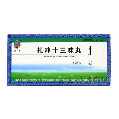 蒙王 扎冲十三味丸(扎冲-13) 0.2g*21粒/盒