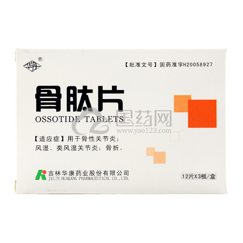 华丹 骨肽片 0.3g*36片/盒