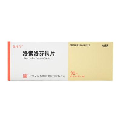 施得克 安普洛 洛索洛芬钠片 60mg*30片/盒