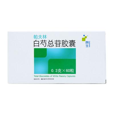 朗生 帕夫林 白芍总苷胶囊 0.3g*60粒/盒