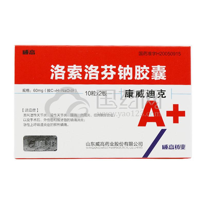 威高 康威迪克 洛索洛芬钠胶囊 60mg*20粒/盒