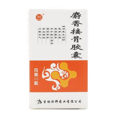 舒药 麝香接骨胶囊 0.3g*35粒/盒
