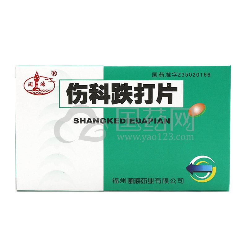 闽海 伤科跌打片 48片/盒