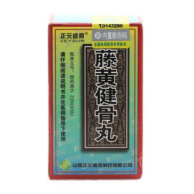 ZEYSUB/正元盛邦 藤黄健骨丸 0.125g*180丸*1瓶/盒