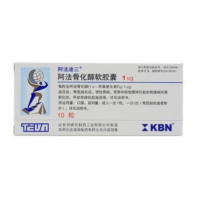 阿法迪三 阿法骨化醇软胶囊 1μg*10粒/盒
