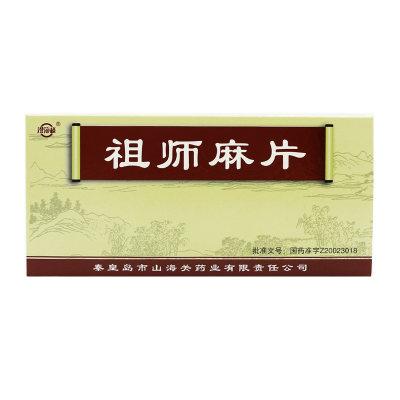 澄海楼 祖师麻片 0.3g*36片/盒