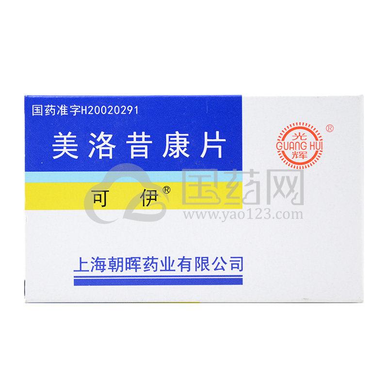 可伊 美洛昔康片 7.5mg*10片/盒