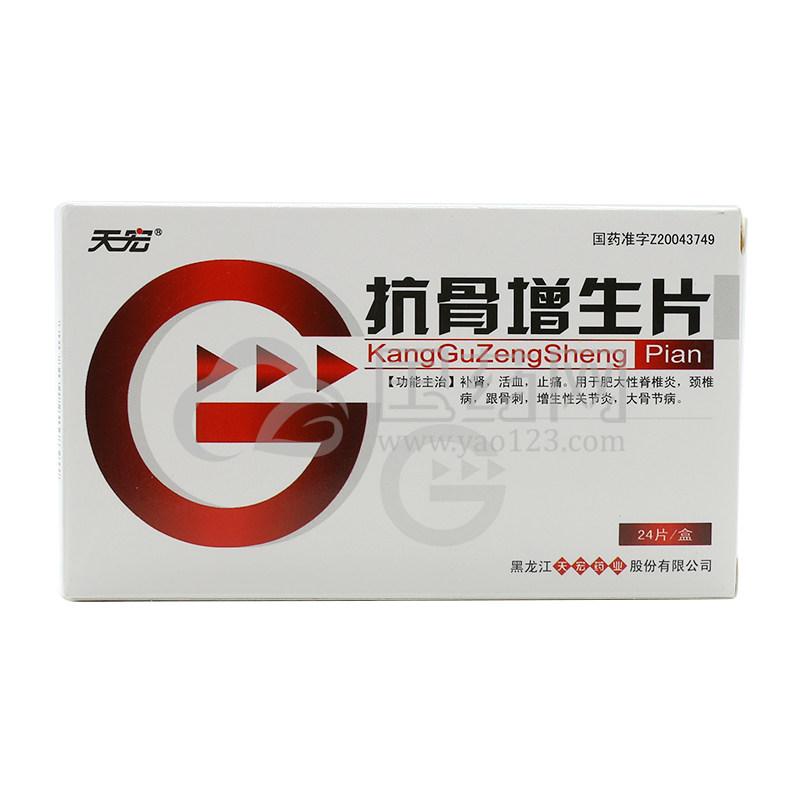 天宏 抗骨增生片 0.26g*24片/盒