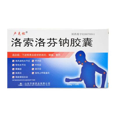卢克松 洛索洛芬钠胶囊 60mg*10粒/盒