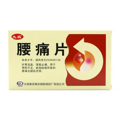 太极 腰痛片 0.28g*12片*4板/盒