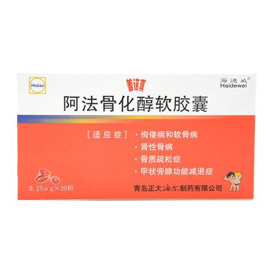 海德威 盖诺真 阿法骨化醇软胶囊 0.25μg*20粒/盒