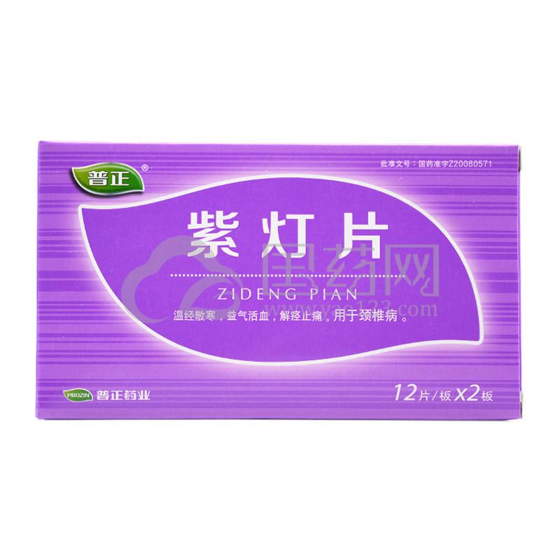 普正 紫灯片 0.54g*24片/盒