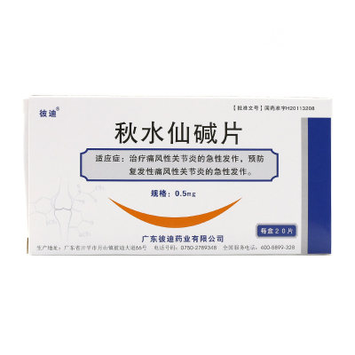 PIDI/彼迪秋水仙碱片 0.5mg*20片/盒
