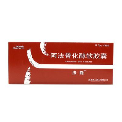 法能 阿法骨化醇软胶囊 0.5ug*20粒/盒